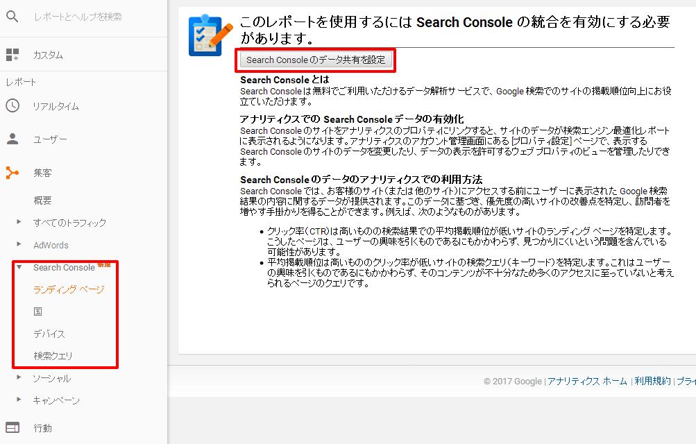 SearchConsoleデータ共有の設定