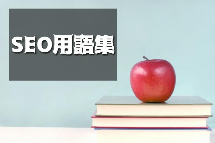 SEO用語集アイキャッチ