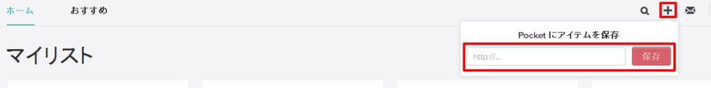 「+」ボタンで記事追加