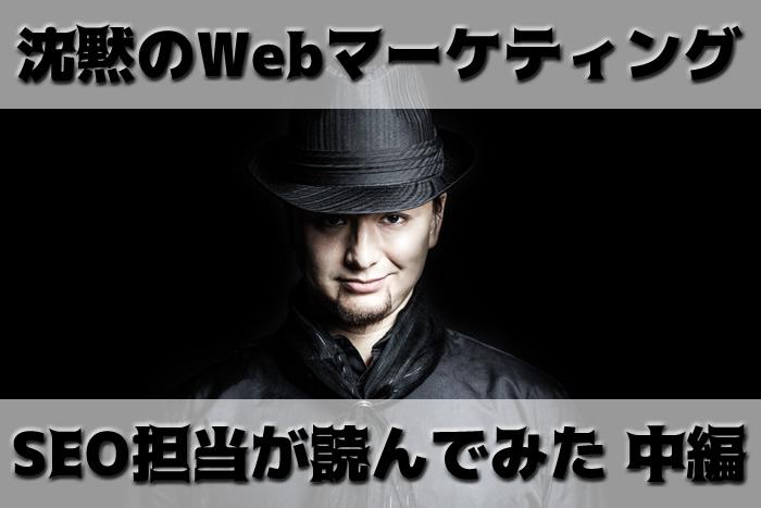 沈黙のWebマーケティング中編アイキャッチ