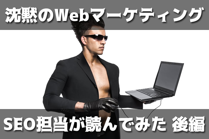 沈黙のWEBマーケティング後編アイキャッチ