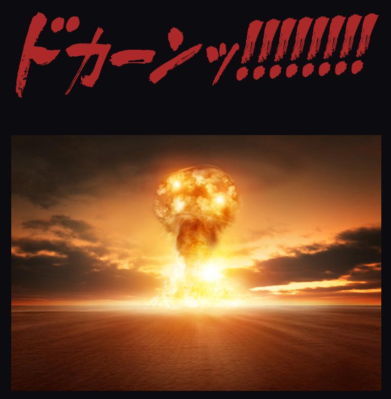 ノートPC大爆発