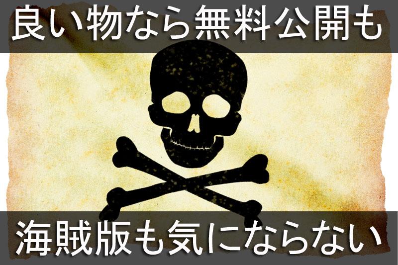 海賊版気にならないアイキャッチ