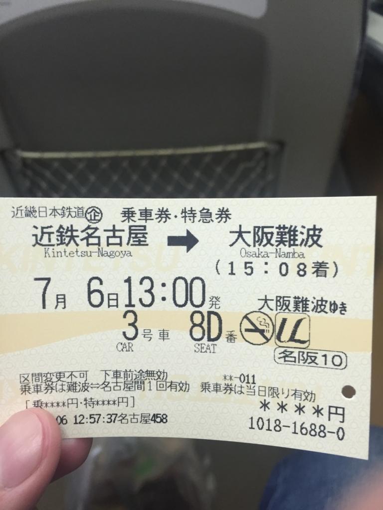 アーバンライナーで大阪へ