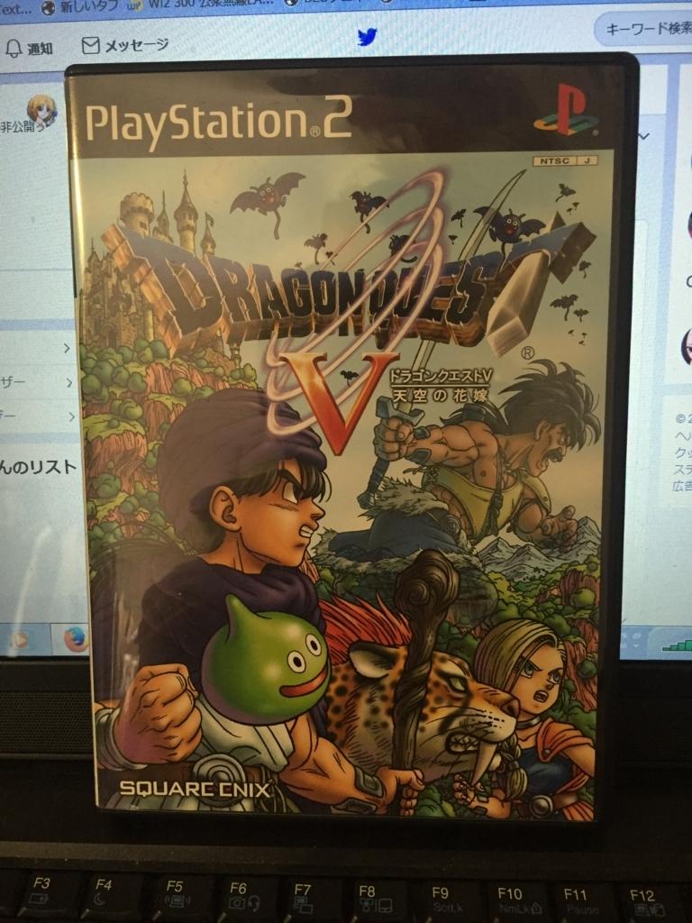 PS2版ドラクエ5