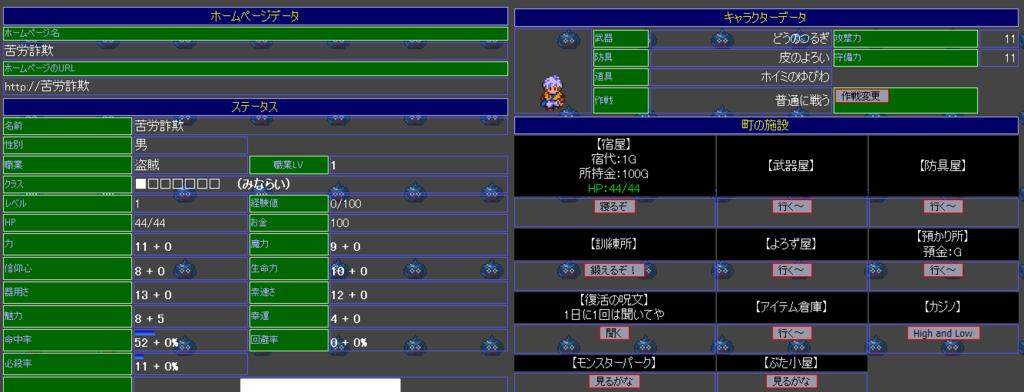 DQAステータス画面