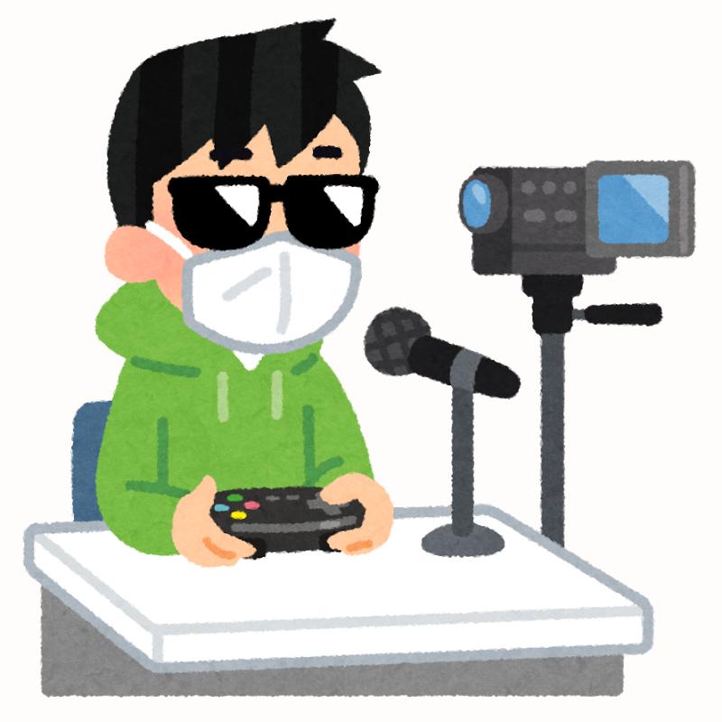 ゲーム配信者