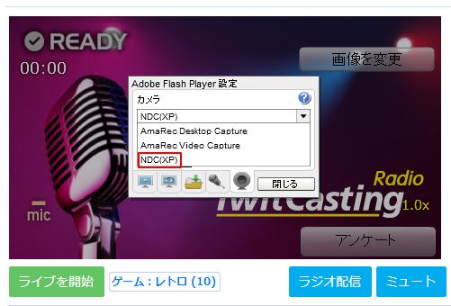 「NDC(XP)」を選択