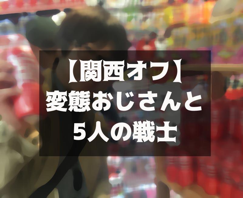 関西オフアイキャッチ