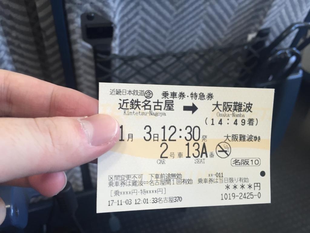 名古屋→大阪への特急乗車券
