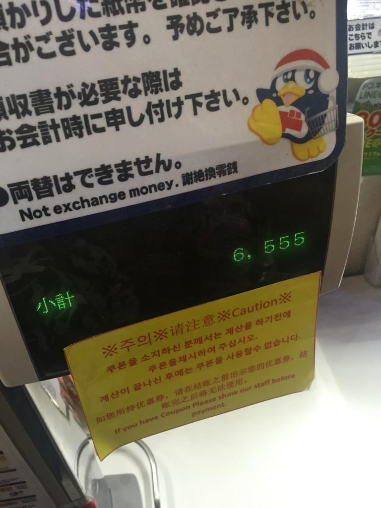 差し入れ6500円越える