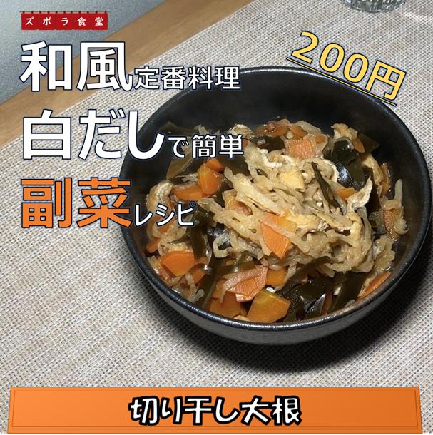 f:id:zubora_shokudo:20210227195735p:plain