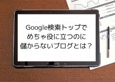 グーグル検索トップなのに儲からないブログ