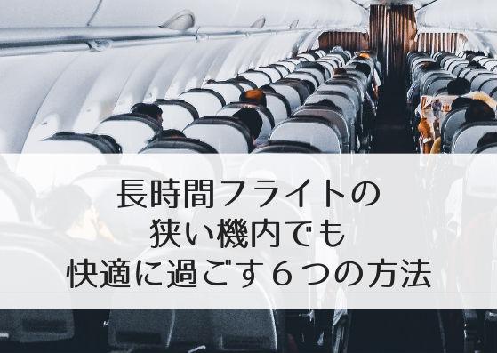 長時間フライトの狭い機内でも快適に過ごす6つの方法