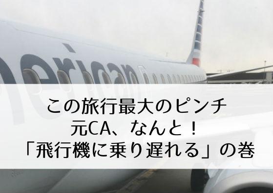 この旅行最大のピンチ。元CA、なんと!「飛行機に乗り遅れる」の巻