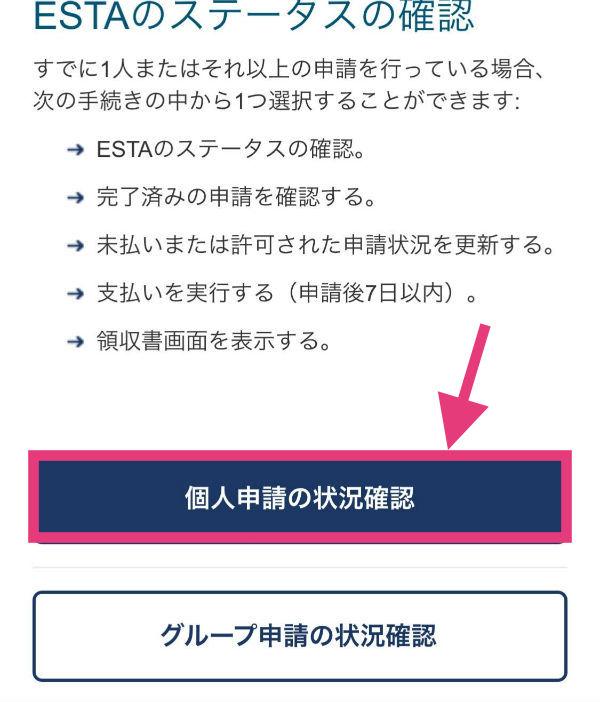 ESTAの申請方法