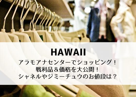 2泊4日ハワイ弾丸旅行記