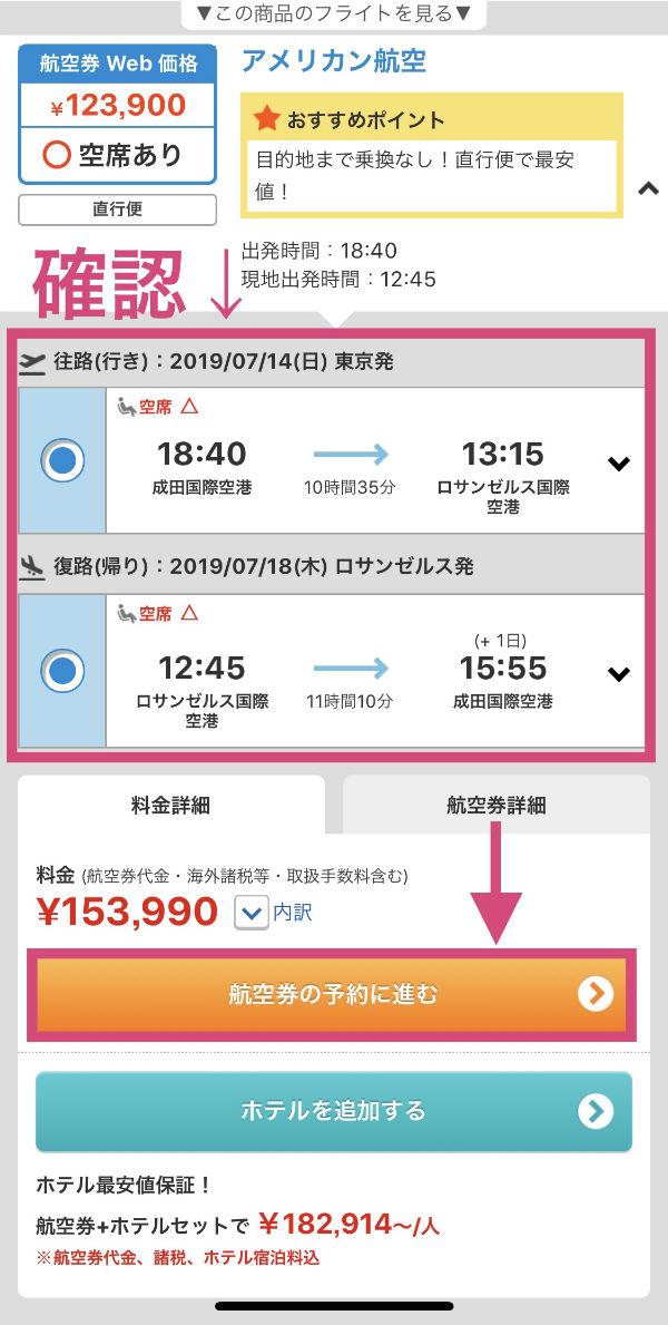 大谷翔平観戦ツアー