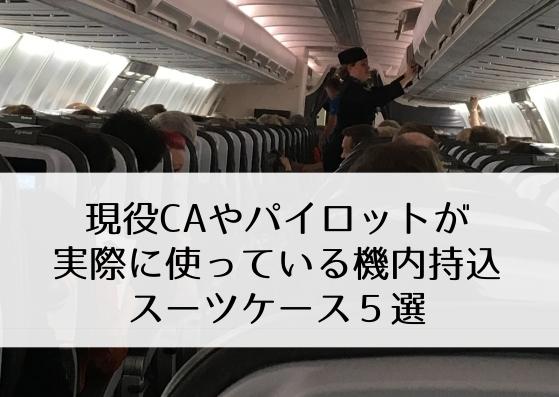 おすすめの機内持込スーツケース