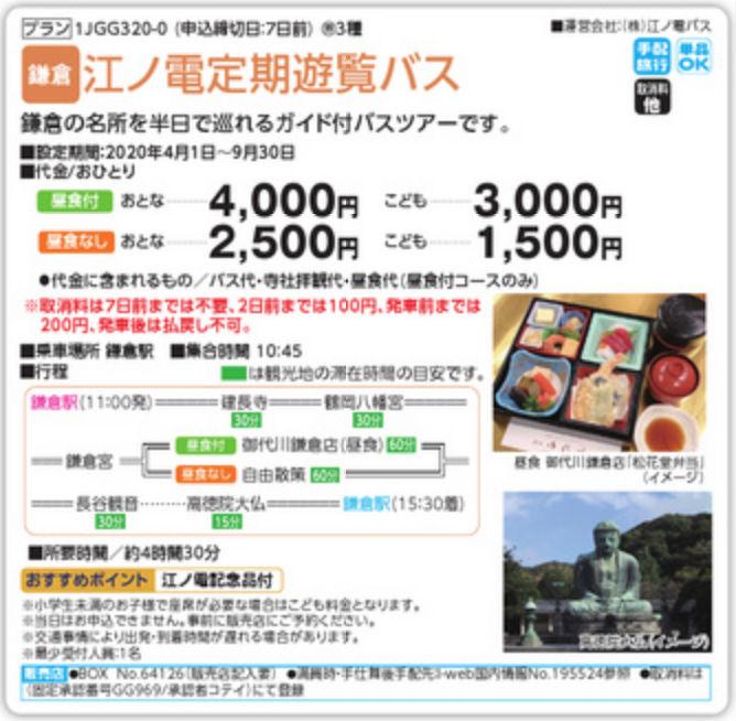 JTBオプショナルツアー鎌倉めぐり、江ノ電遊覧バス