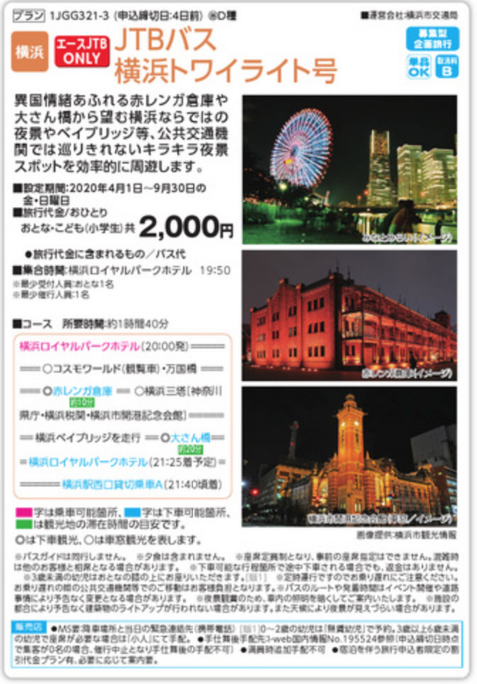 JTBオプショナルツアー デジタルパンフレット