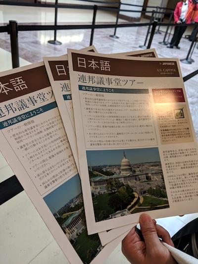 アメリカ連邦議会議事堂に潜入〜!