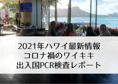 2021年ハワイ最新情報★コロナ禍のワイキキの現状、PCR検査、現地レポート
