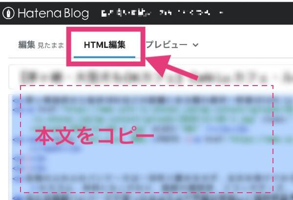 はてなブログからWordPressに移行する前に必読!
