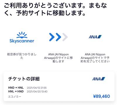 2021最新情報-ハワイ格安航空券の探し方- 各航空会社の減便/増便/運行状況など