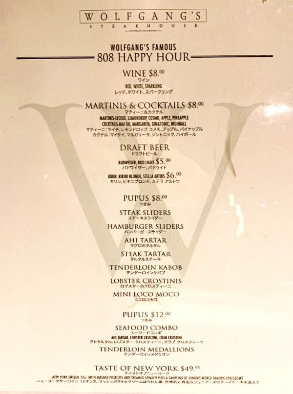 ウルフギャング ハワイ「ハッピーアワー」のメニュー Wolfgang Happy Hour Menu