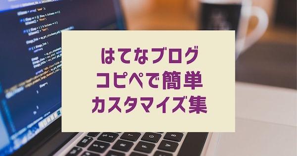 「はてなブログ」カスタマイズ集コピペで簡単にできるコードなどまとめ