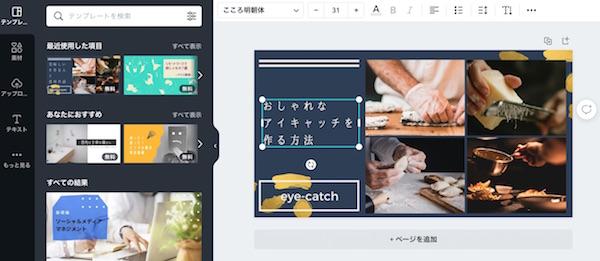 ブログのアイキャッチ画像をおしゃれに作る方法-Canvaキャンバの使い方
