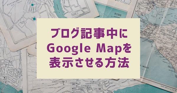 ブログの中にGoogle Mapを表示させる方法