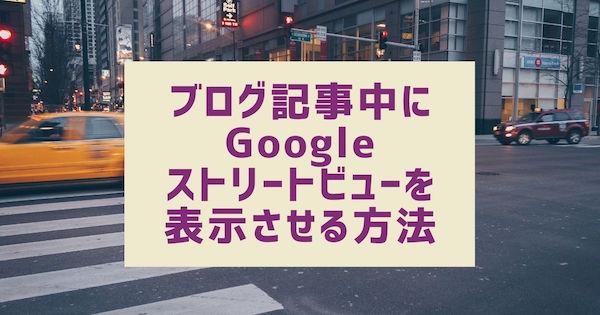 ブログの中にGoogleストリートビューを表示させる方法