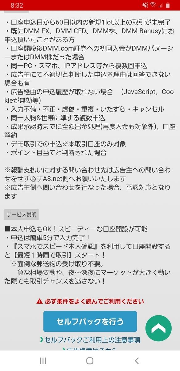 f:id:zubori-manpapa:20210619084850j:plain