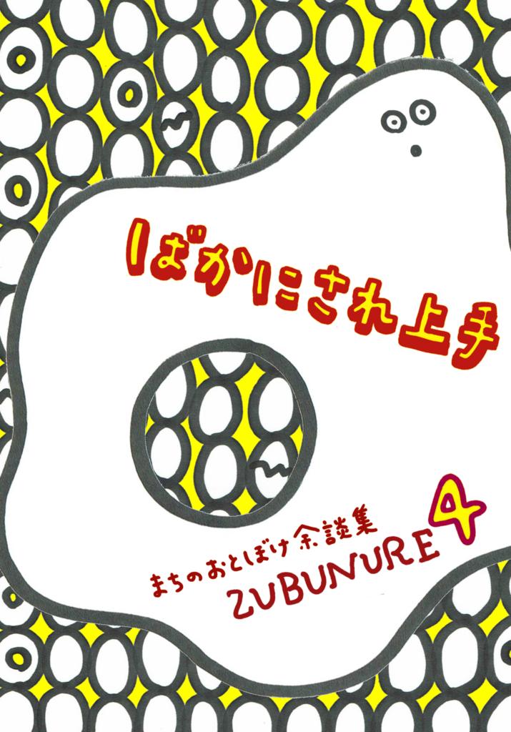 f:id:zubunogakkou:20180224235950p:plain