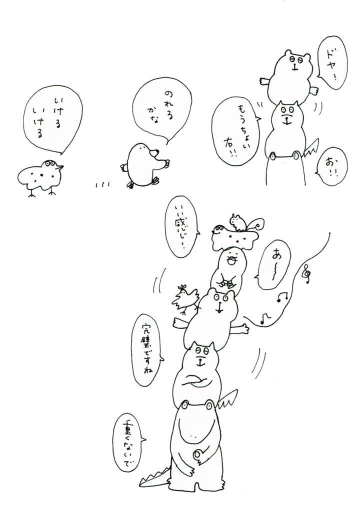 f:id:zubunogakkou:20180225205134j:plain