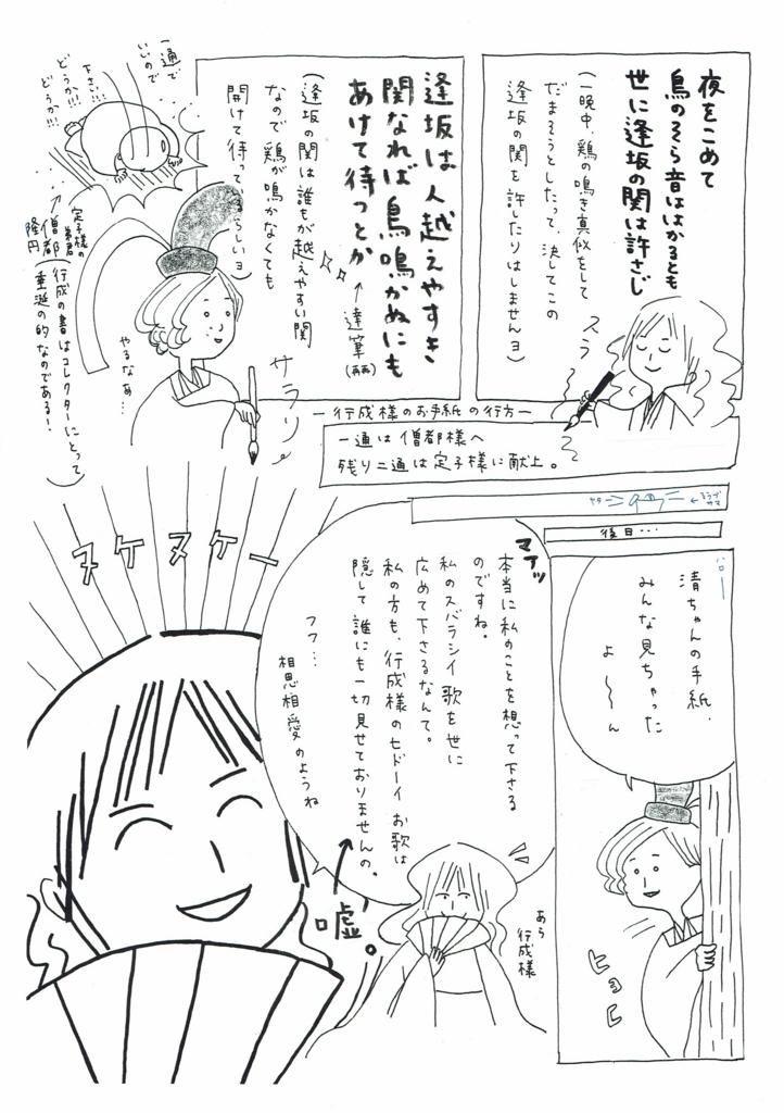 f:id:zubunogakkou:20180305184921j:plain