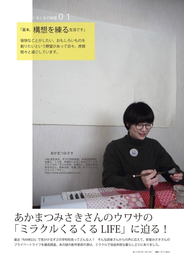 f:id:zubunogakkou:20180305185744j:plain