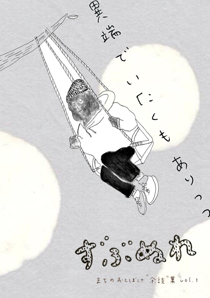 f:id:zubunogakkou:20180307002810p:plain