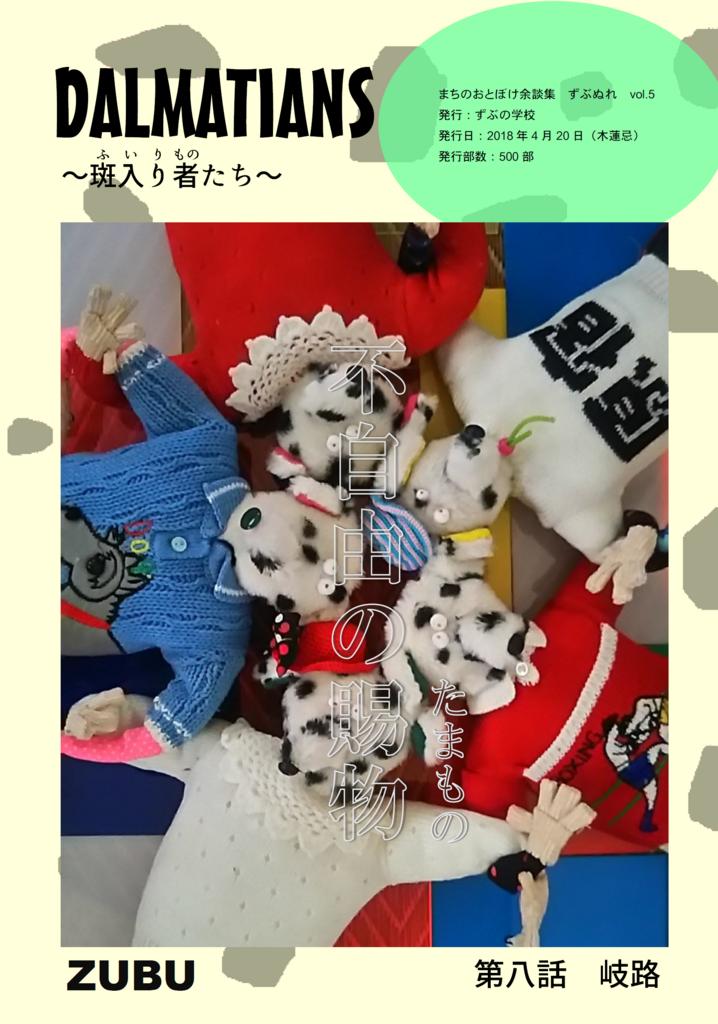 f:id:zubunogakkou:20180423170107p:plain