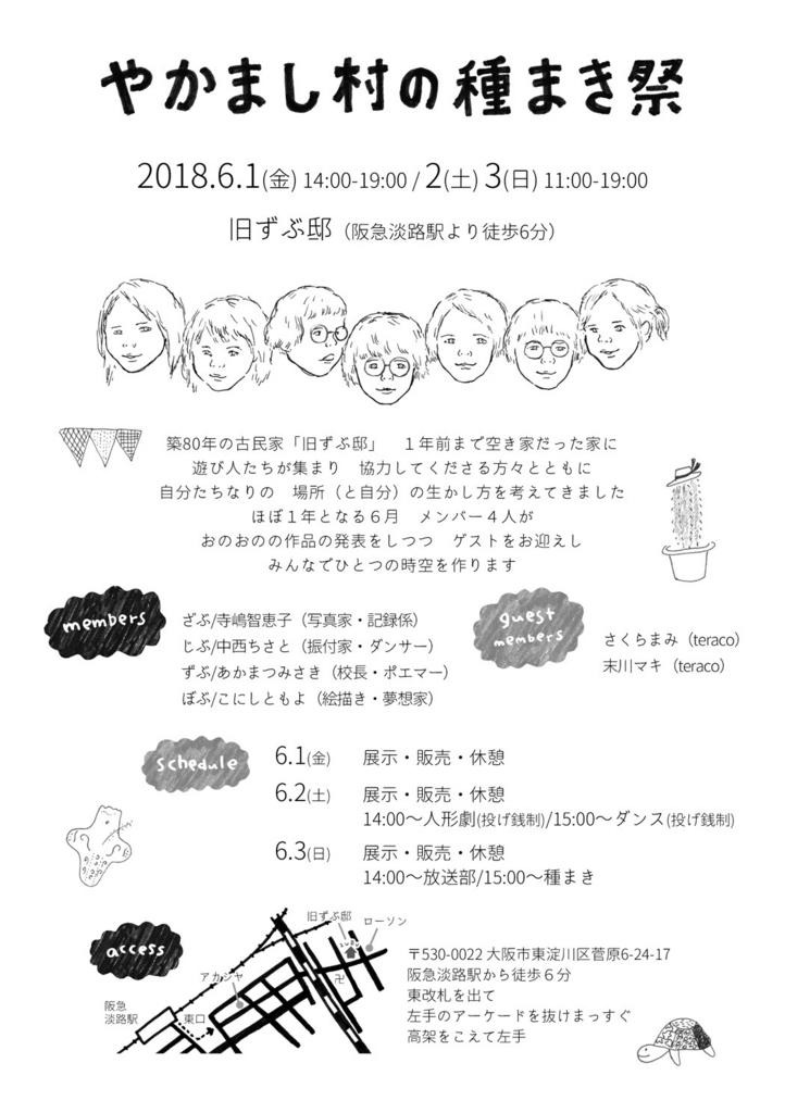 f:id:zubunogakkou:20180524132041j:plain