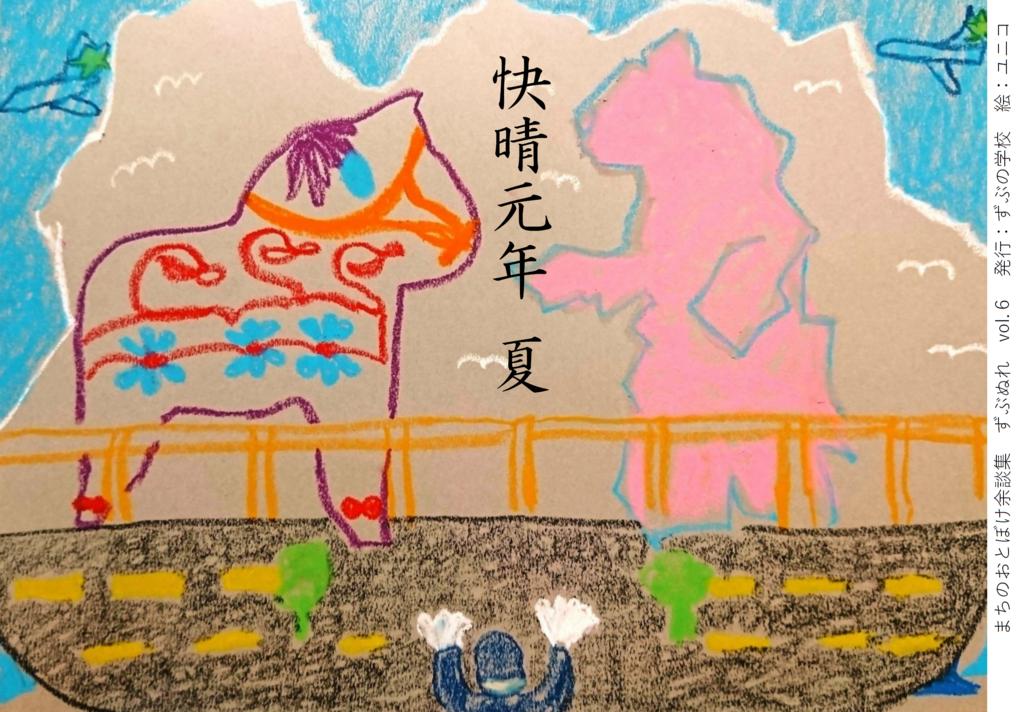 f:id:zubunogakkou:20180720014444p:plain