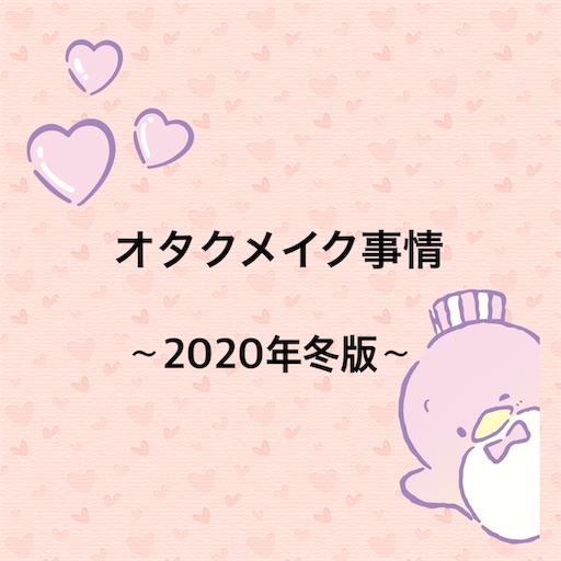 f:id:zucca159:20200204235802j:image