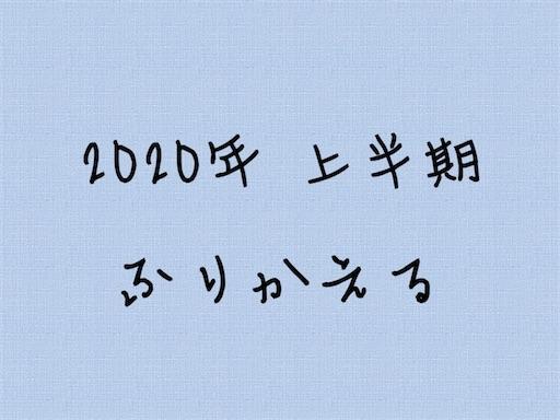 f:id:zucca159:20200802094844j:plain