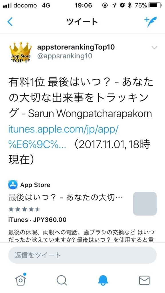 f:id:zuiji_zuisho:20171108014459j:plain