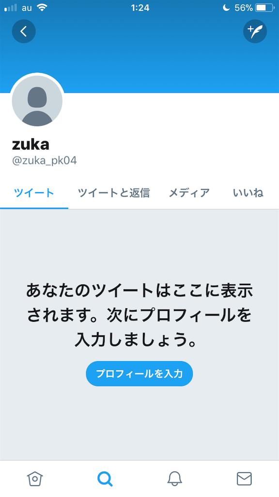f:id:zuka_pk:20180403021535p:image