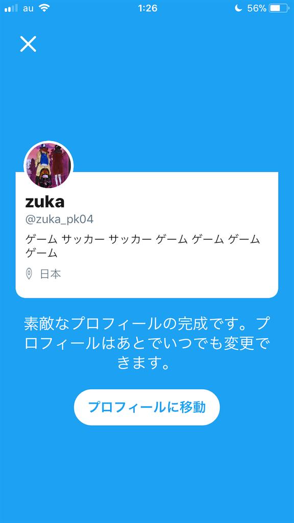 f:id:zuka_pk:20180403022437p:image