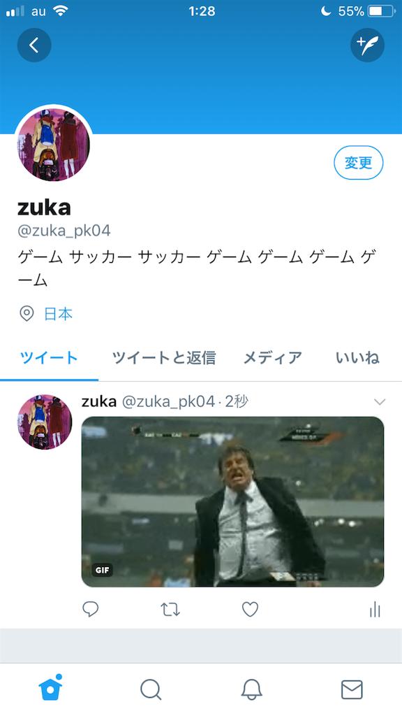 f:id:zuka_pk:20180403023318p:image