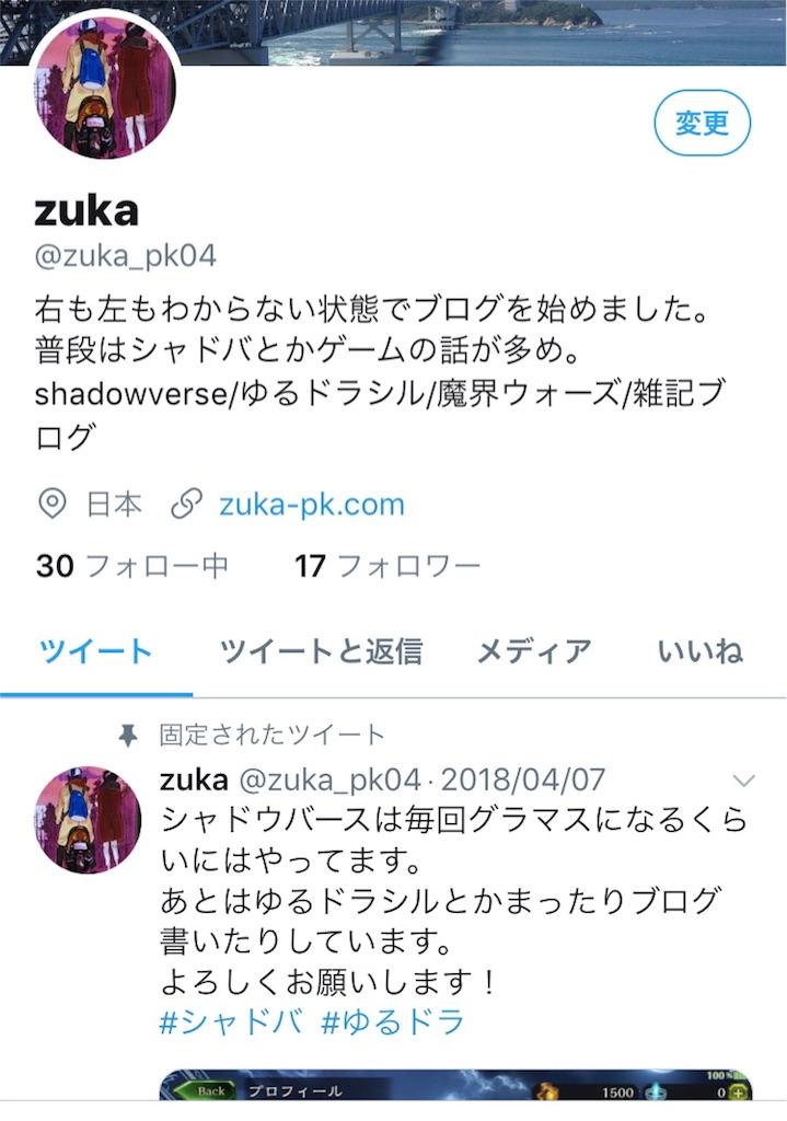 f:id:zuka_pk:20180417190317j:image